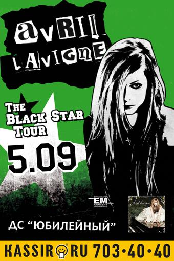 Концерт Avril Lavigne 5.09.2011 в СПб
