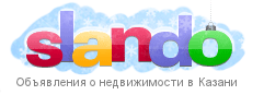 Сландо Казань