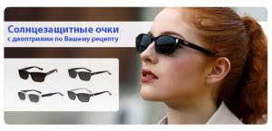 солнечные очки с диоптриями