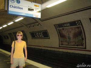 В метро, станция Льеж (Liege)