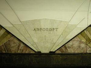 метро аэропорт