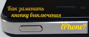 Zamena-knopki-vyklyucheniya-iPhone-5