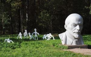 Ленин и...