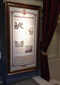 ГУМ, Исторический туалет