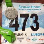 Номер и медаль